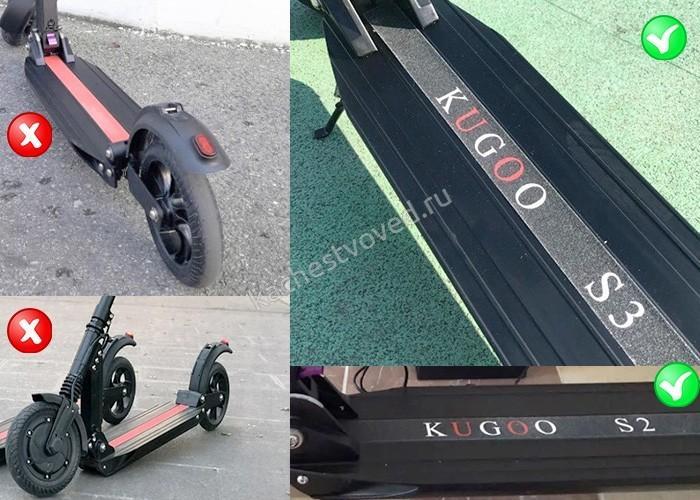 kugoo s3 как отличить оригинал от подделки