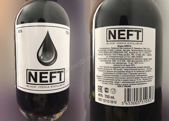 Фото поддельной водки нефть