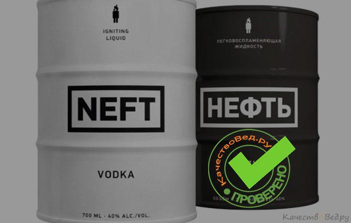 Как отличить подделку водки Нефть