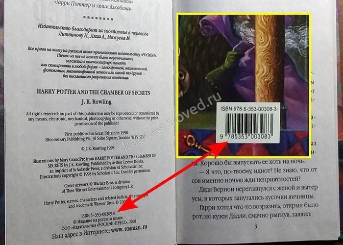 Разные номера ISBN - подделка книги