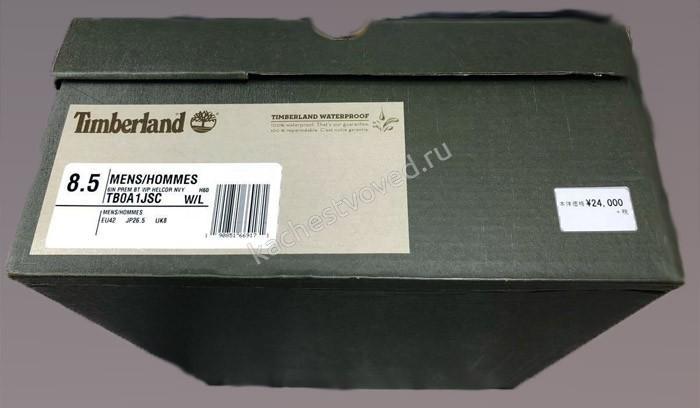 Зеленая коробка Timberland оригинал
