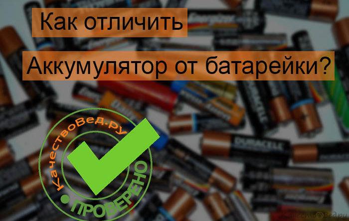 Батарейка или аккумулятор как определить