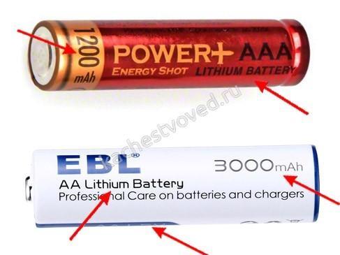 Обычная батарейка под видом аккумуляторной с mAh
