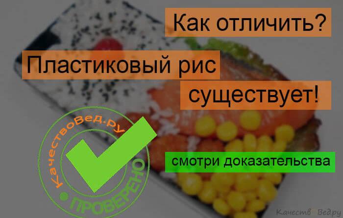 Пластиковый рис, фото
