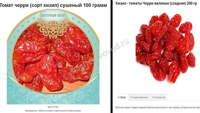 Сушеный помидор кизил