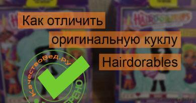 Кукла hairdorables как отличить оригинал от подделки