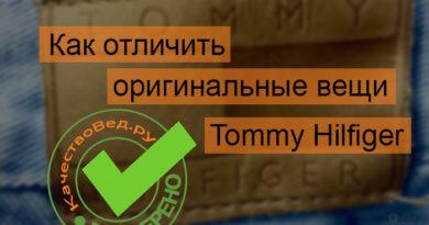 Tommy Hilfiger как отличить оригинал