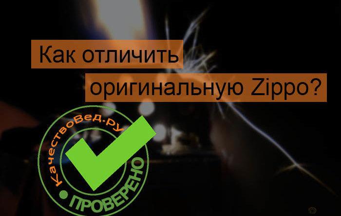 Зажигалка Zippo, как отличить оригинал от подделки