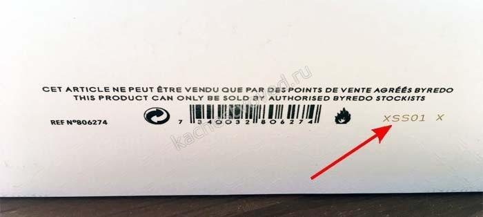 Код на коробке Byredo