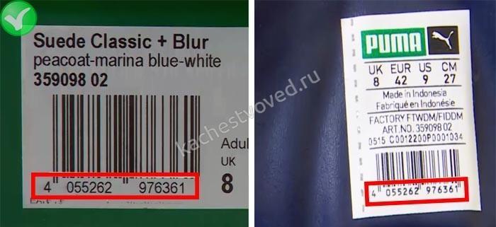 Штрих код на коробке и язычке Puma