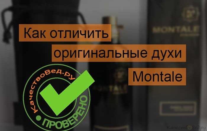 Montale как отличить оригинал от подделки