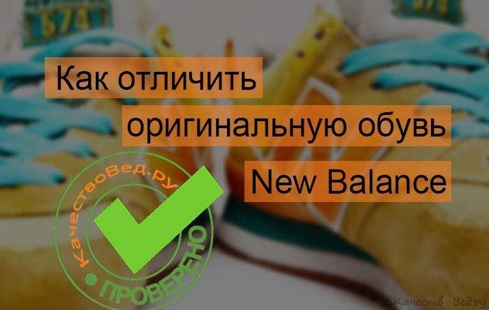 Как отличить new balance от подделки