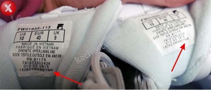 Одинаковые номера на оригинальной обуви Фила