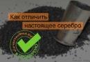 Как проверить серебро в домашних условиях на подлинность