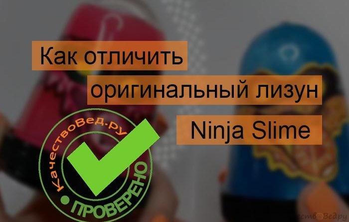 Ниндзя Слайм оригинал и подделка