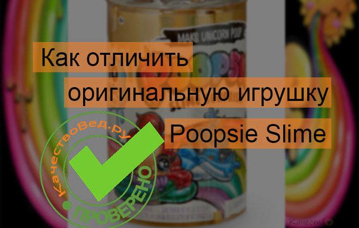 pupsi slime как отличить подделку