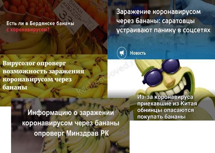 бананы и коронавирус - фейк