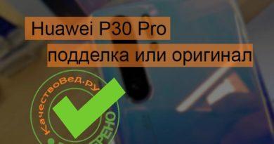 как отличить huawei p30 pro оригинал от подделки