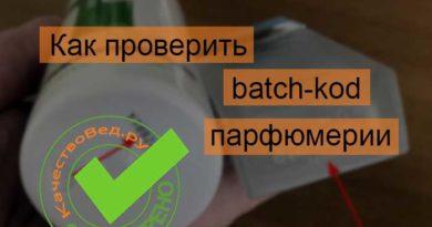 проверить батч код парфюма на подлинность онлайн