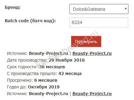 что показывает калькулятор beauty-project