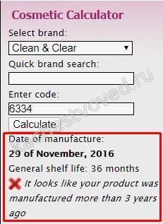 Результат проверки батч - кода на сайте checkcosmetic