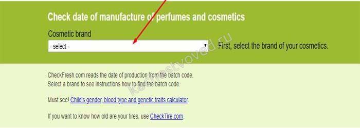 checkfresh сервис проверки косметики онлайн