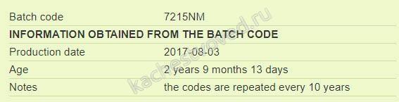 проверка batch kod D&G