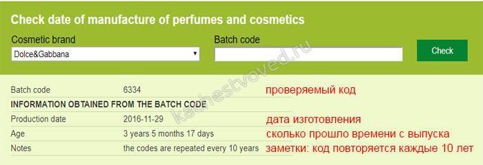 checkfresh перевод полученных данных