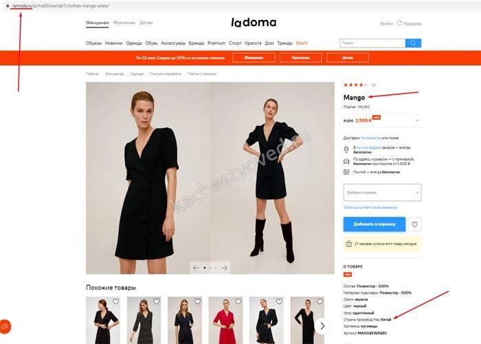 Lamoda продает одежду произведенную в Китае