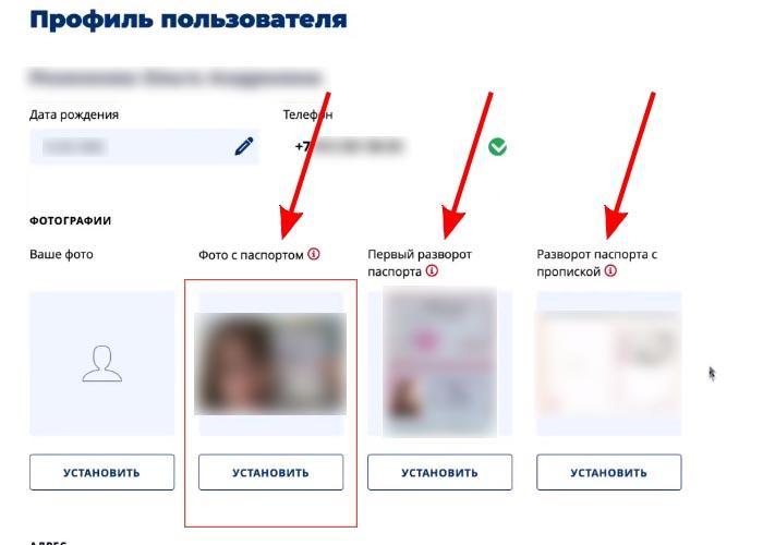 Куда вставлять фото паспорта