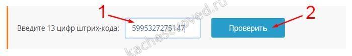 Как проверить штрих код через онлайн сервис