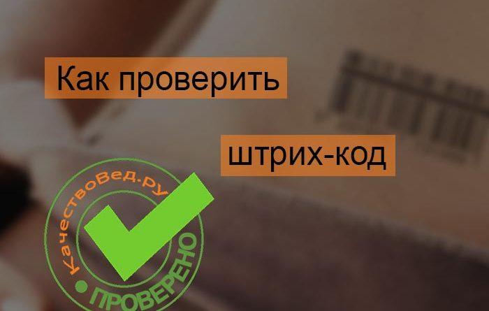 Онлайн проверка штрих-кода