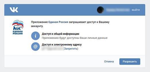 авторизация предварительного голосования с помощью вконтакт