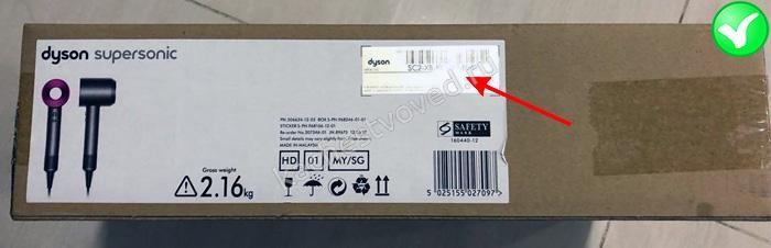 оригинальная серая коробка Dyson фен