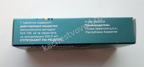 Информация на коробке сумамед