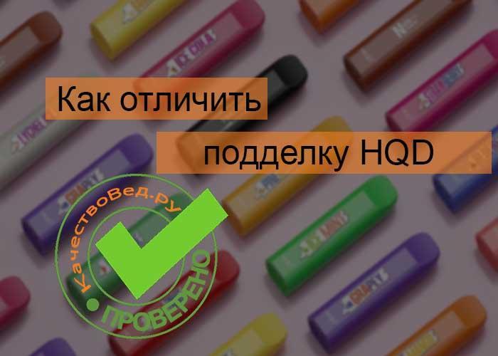 как отличить hqd оригинал от подделки