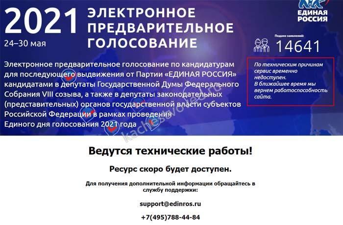 сайт pg.er.ru не работает