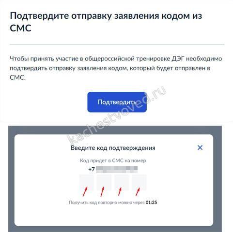 смс для отправки заявления голосования