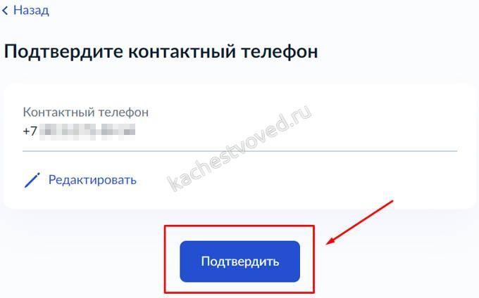подтверждение телефона для интернет голосования