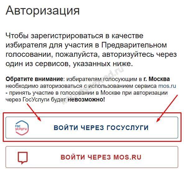 вход на предварительное голосование через госуслуги или мос ру