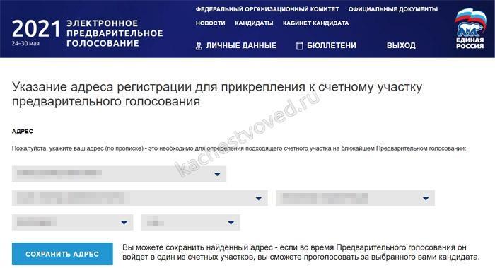 Подтверждение адреса регистрации для предварительного голосования