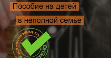 выплата 5650 рублей на ребенка в неполной семье 2021