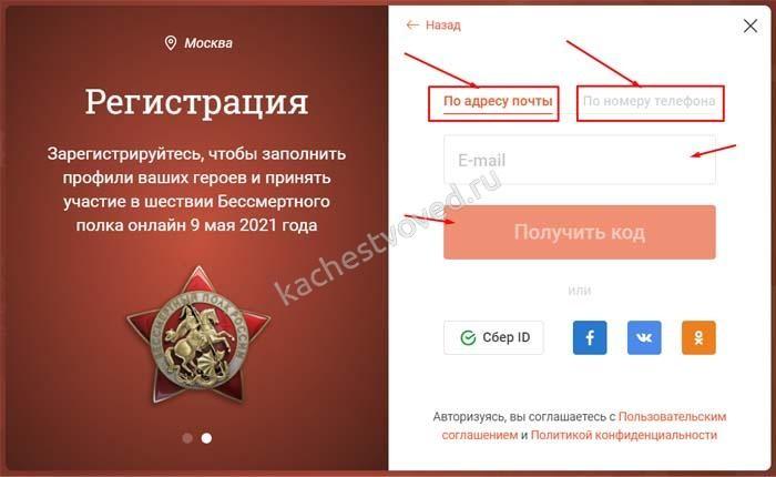 регистрация в бессмертном полку по почте или телефону