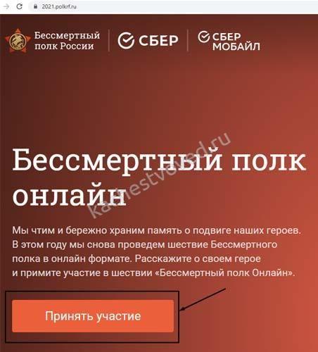 бессмертный полк официальный сайт зарегистрироваться