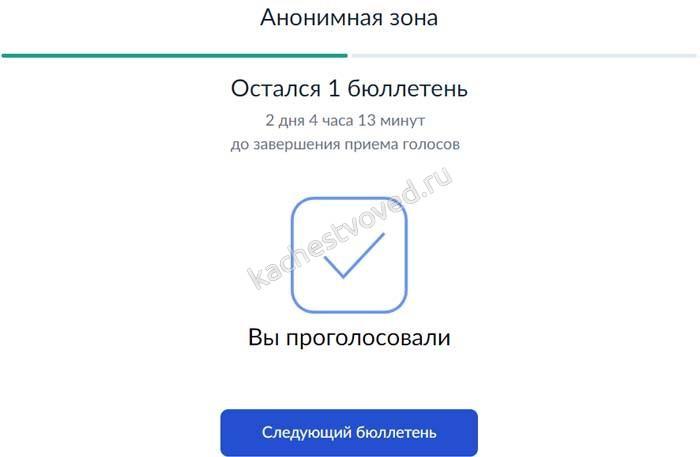 как сделать онлайн голосование