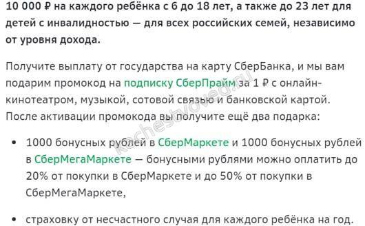 Как получить 2000 рублей от Сбера при получении выплаты в Госуслугах