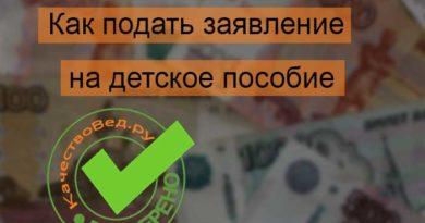 Выплата 10 000 рублей на детей от 6 до 18 лет