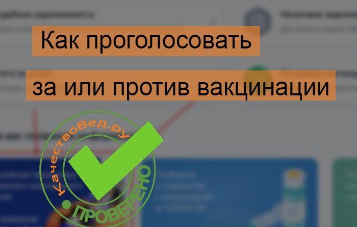 Как участвовать в электронном голосовании по обязательной вакцинации