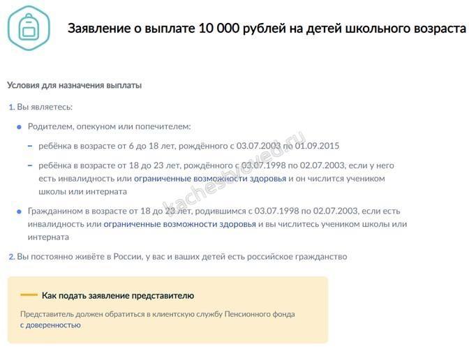 Заявление о выплате 10 000 рублей на детей школьного возраста