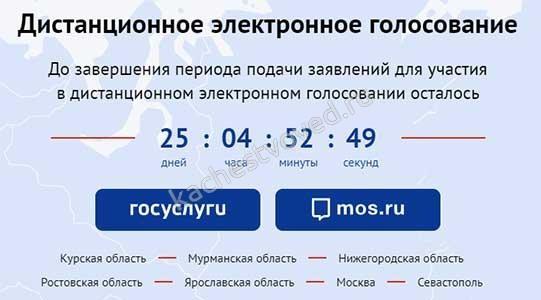 как проголосовать онлайн на выборах 2021